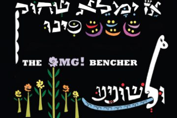 Detail from cover of The OMG Bencher by David Moss. David Moss/Bet Alpha Editions.