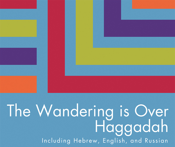 The Wandering is Over Haggadah_blog