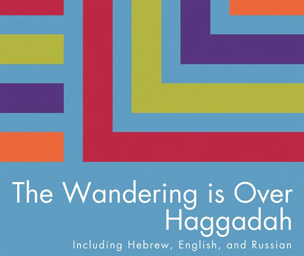 The Wandering is Over Haggadah_blog